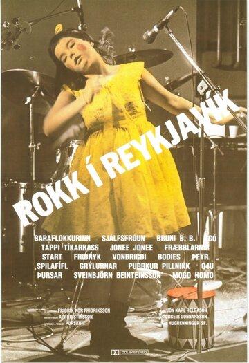 Рок в Рейкьявике (1982)