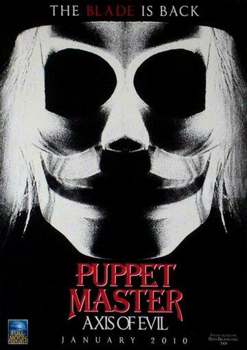 Повелитель кукол: Ось зла / Puppet Master: Axis of Evil / 2010