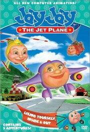 Смотреть онлайн Реактивный самолетик Джей-Джей