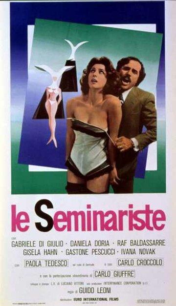 Семинаристки (1976)