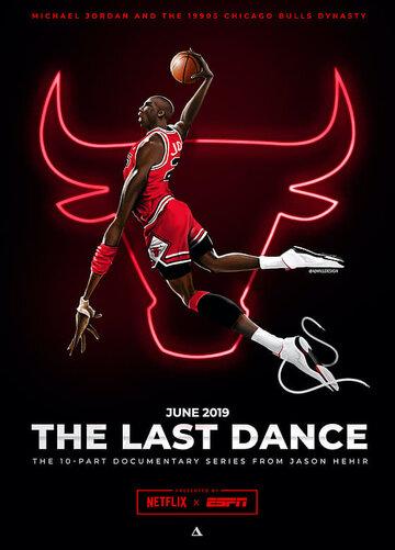 Постер к сериалу Последний танец (2020)