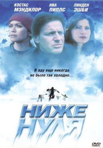 Ниже нуля (2005)
