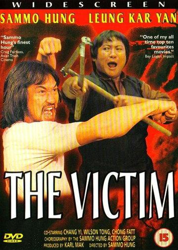 Жертва (1980)