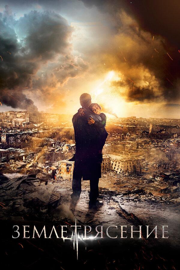 Отзывы к фильму – Землетрясение (2016)