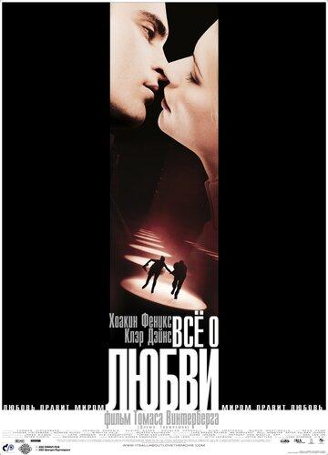 Фильм Всё о любви