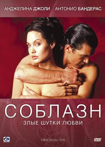 Смотреть секс санджелиной отрывки из филма соблазн