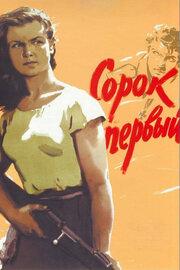 Сорок первый (1956)