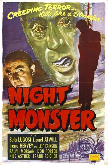 Ночной монстр (1942)