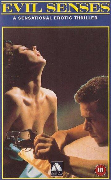 Чувства (1986)