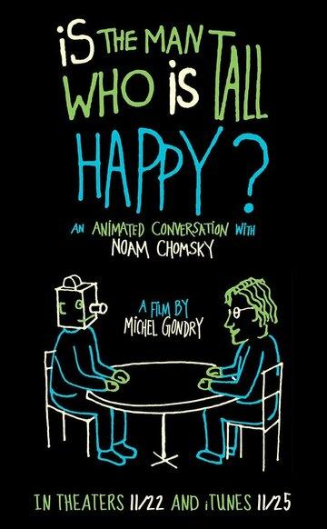 Счастлив ли человек высокого роста?: Анимированная беседа с Ноамом Чомски (Is the Man Who Is Tall Happy?: An Animated Conversation with Noam Chomsky)