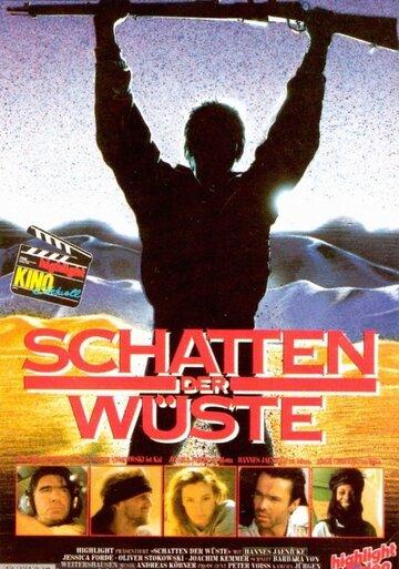 Тень над пустыней (1989)