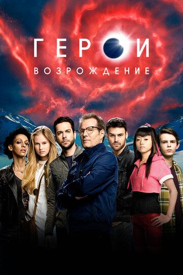 Герои: Возрождение (сериал 2015 – 2016) Heroes Reborn   смотреть онлайн