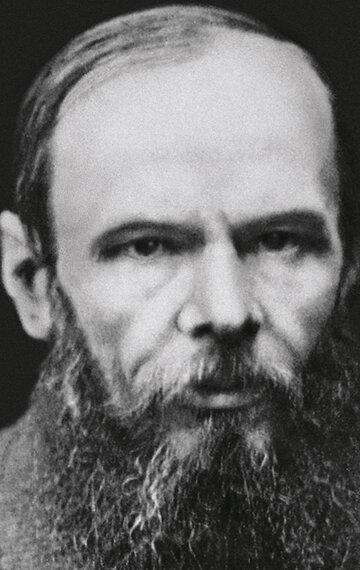 Фёдор Достоевский - КиноПоиск