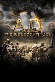 Смотреть онлайн Наша эра. Продолжение Библии