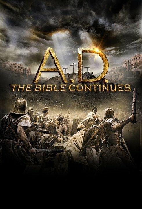 Наша эра: Продолжение Библии
