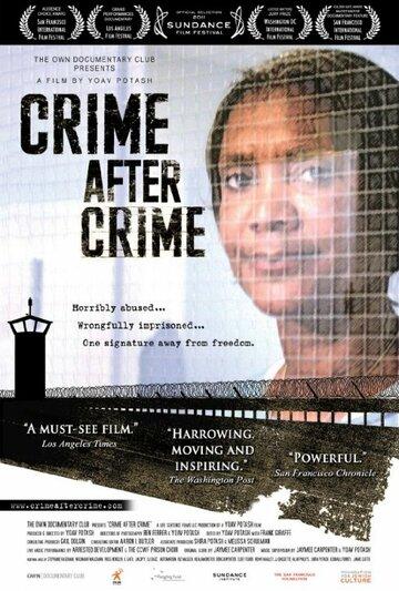 Преступление после преступления