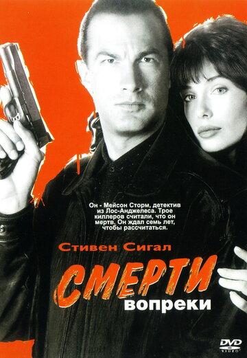 Смерти вопреки (1990) — отзывы и рейтинг фильма