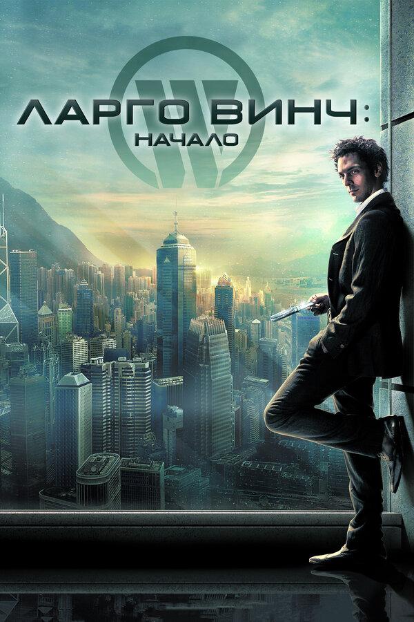 Отзывы к фильму – Ларго Винч: Начало (2008)