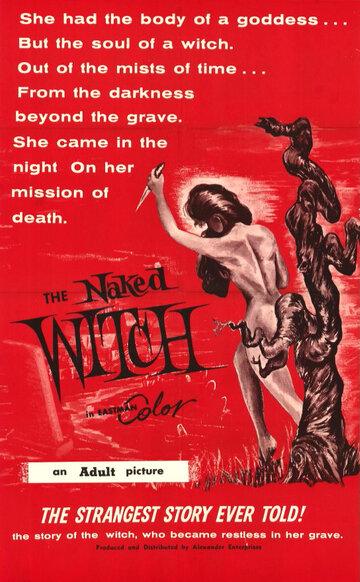 Обнажённая ведьма (1961)