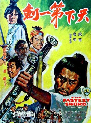 Самый быстрый меч (1968)