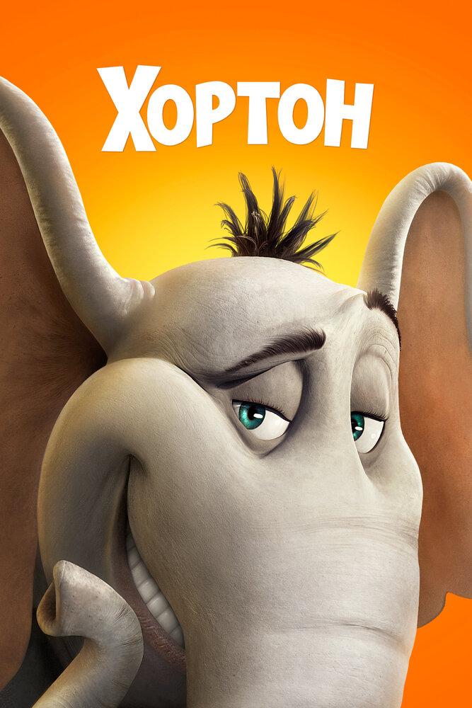 Хортон / Horton Hears a Who! (2008)