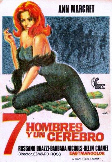 Семеро и мозг (1968)
