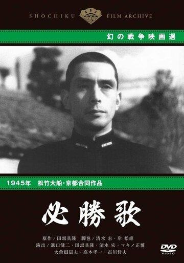 Песнь победы (1945)