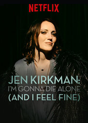 Джен Киркман: Я умру в одиночестве (и я не против)