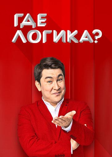 Где логика? 2015-.. 1 сезон 42 серия