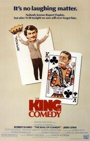 Король комедии (1982)