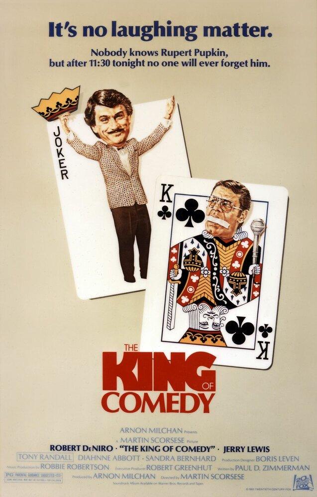 король комедии скачать торрент