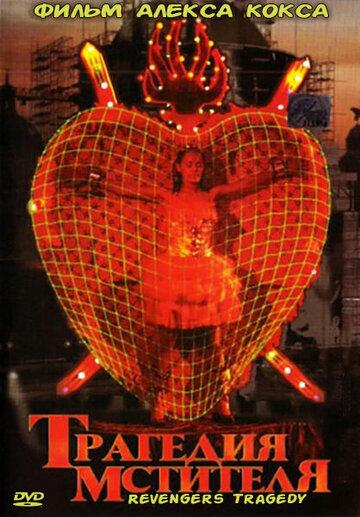 Трагедия мстителя (2002) — отзывы и рейтинг фильма