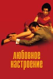 Любовное настроение (2000)