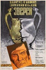 Шествие золотых зверей (1978)