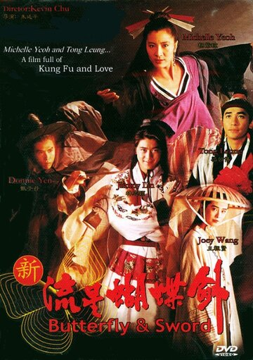 Скачать дораму Бабочка и меч Xin liu xing hu die jian