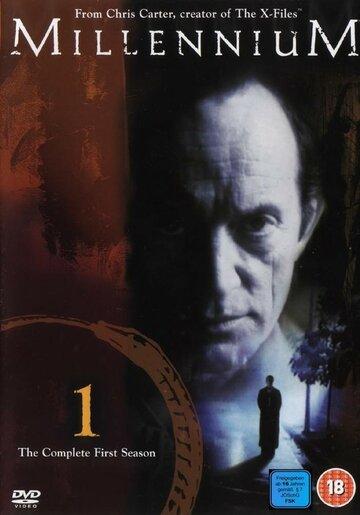 Тысячелетие (1996)