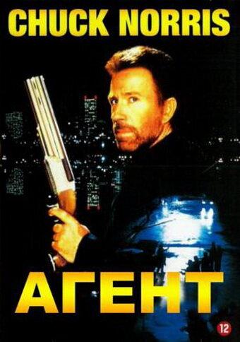 Агент (1991)