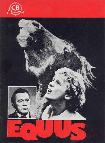 Эквус (1977)