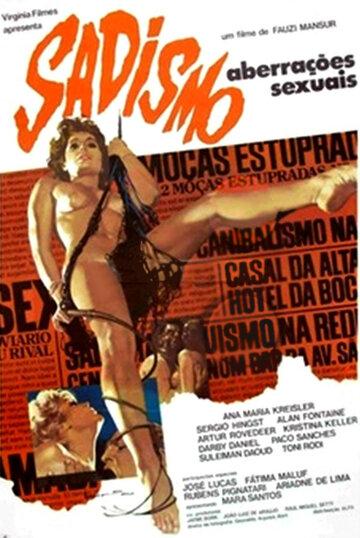 Садизм — Сексуальные аберрации (1983)