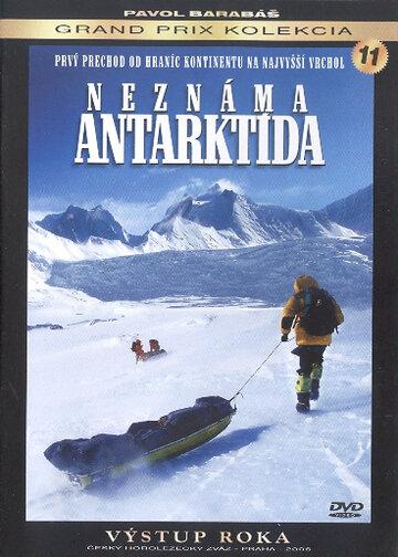 Неизвестная Антарктида