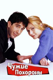 Чужие похороны (1996)