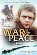 Война и мир (War & Peace)