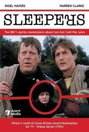 Шпала (1991)