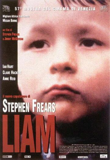 Лиам (2000)