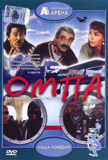 Омпа (1998)