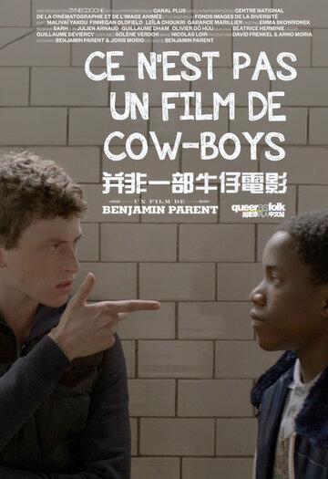 Это не фильм о ковбоях (Ce n'est pas un film de cow-boys)