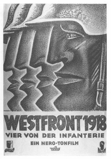 Смотреть онлайн Западный фронт, 1918 год