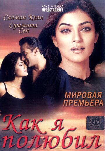Как я полюбил / Maine Pyaar Kyun Kiya (2005)