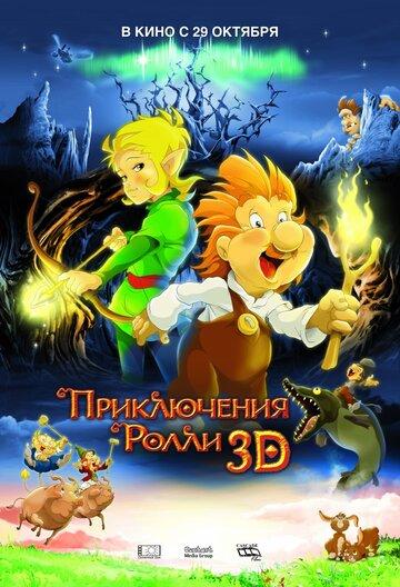 Приключения Ролли 3D (2009) полный фильм онлайн