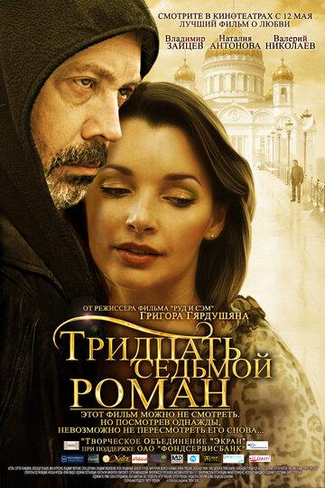 Тридцать седьмой роман (2010)